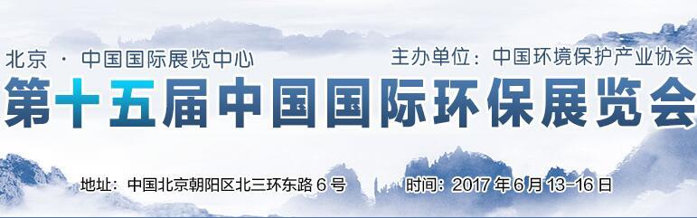 第十五届中国国际环保展览会